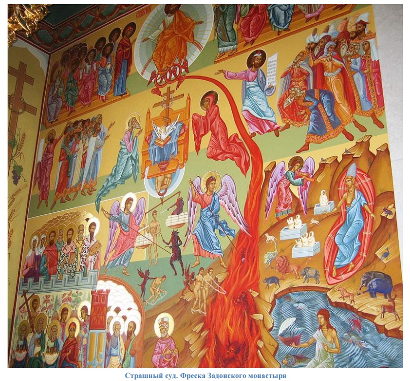 Страшный суд. Фреска Задонского монастыря