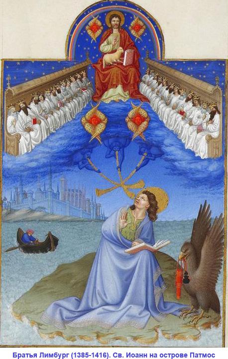 Братья Лимбург (1385-1416). Св. Иоанн на острове Патмос