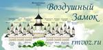 Air castle – Роза Мира: диалог культур и культура